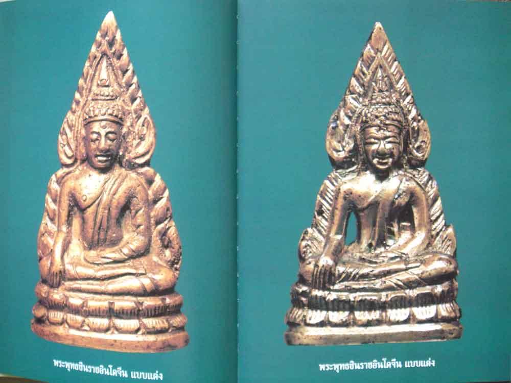 หนังสือ พระพุทธชินราช สุดยอดพระเครื่องแห่งอินโดจีน โดย นุ เพชรรัตน์ และ ธชา จุลินทร 8