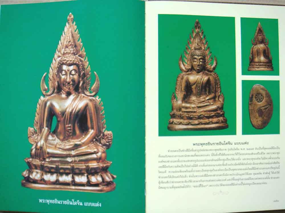 หนังสือ พระพุทธชินราช สุดยอดพระเครื่องแห่งอินโดจีน โดย นุ เพชรรัตน์ และ ธชา จุลินทร 9