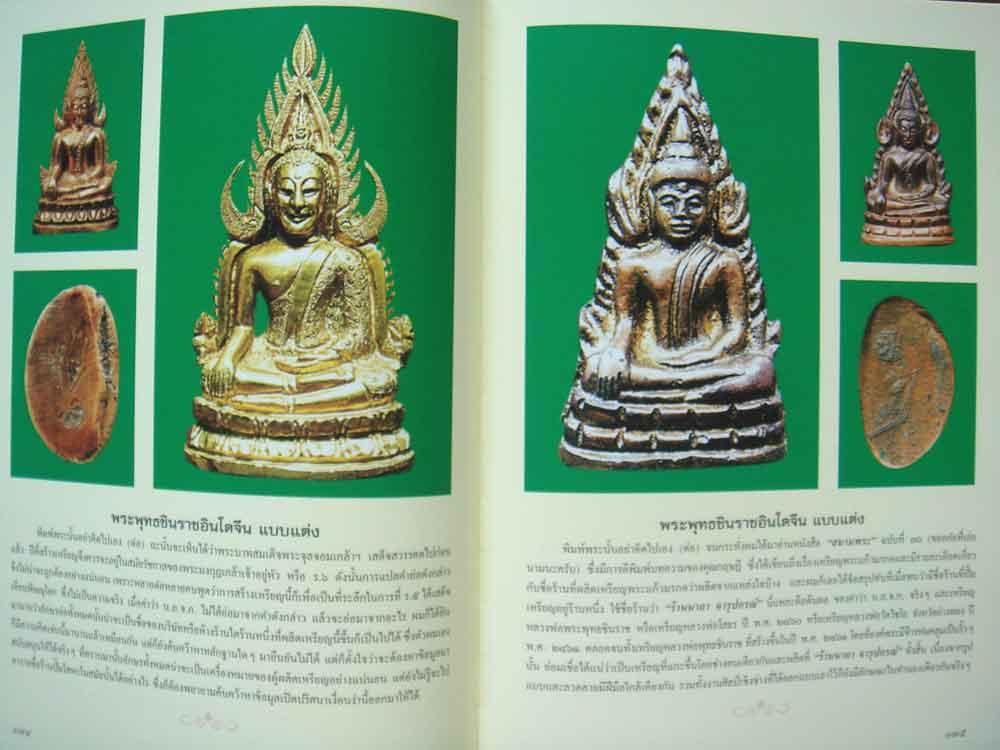 หนังสือ พระพุทธชินราช สุดยอดพระเครื่องแห่งอินโดจีน โดย นุ เพชรรัตน์ และ ธชา จุลินทร 10