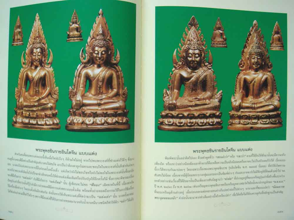 หนังสือ พระพุทธชินราช สุดยอดพระเครื่องแห่งอินโดจีน โดย นุ เพชรรัตน์ และ ธชา จุลินทร 11