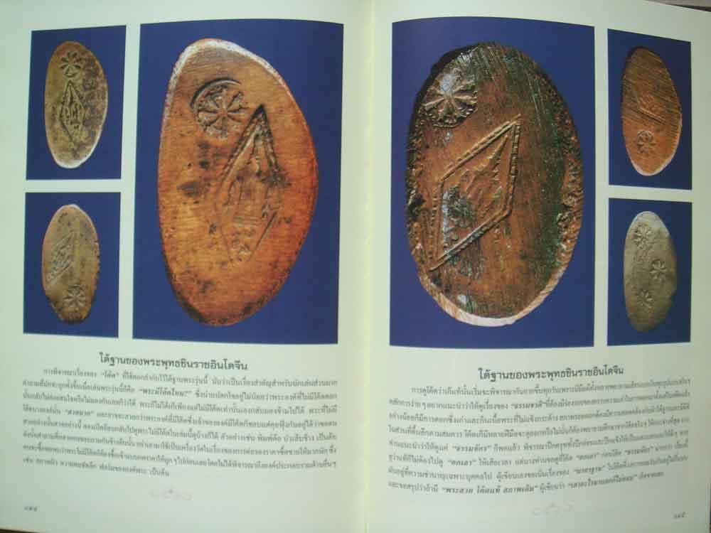 หนังสือ พระพุทธชินราช สุดยอดพระเครื่องแห่งอินโดจีน โดย นุ เพชรรัตน์ และ ธชา จุลินทร 12