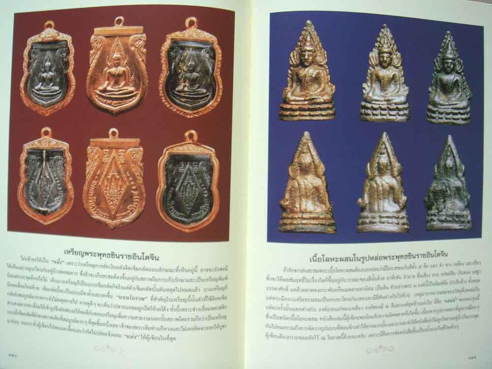 หนังสือ พระพุทธชินราช สุดยอดพระเครื่องแห่งอินโดจีน โดย นุ เพชรรัตน์ และ ธชา จุลินทร 13