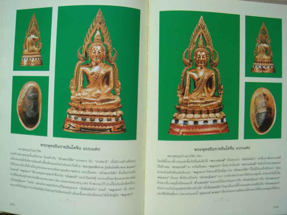 หนังสือ พระพุทธชินราช สุดยอดพระเครื่องแห่งอินโดจีน โดย นุ เพชรรัตน์ และ ธชา จุลินทร 14