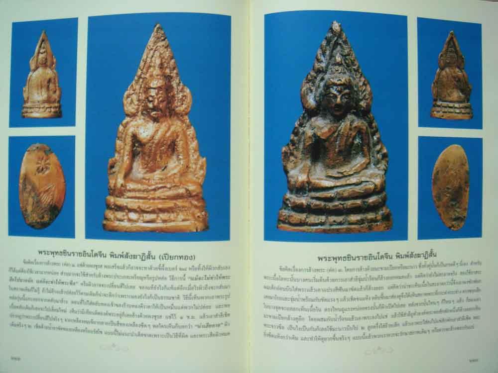 หนังสือ พระพุทธชินราช สุดยอดพระเครื่องแห่งอินโดจีน โดย นุ เพชรรัตน์ และ ธชา จุลินทร 15