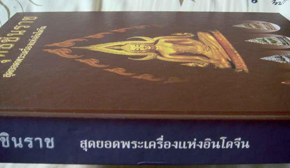 หนังสือ พระพุทธชินราช สุดยอดพระเครื่องแห่งอินโดจีน โดย นุ เพชรรัตน์ และ ธชา จุลินทร 2