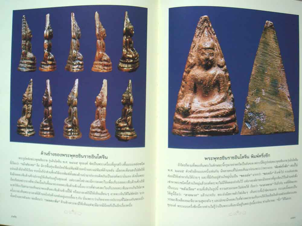 หนังสือ พระพุทธชินราช สุดยอดพระเครื่องแห่งอินโดจีน โดย นุ เพชรรัตน์ และ ธชา จุลินทร 17