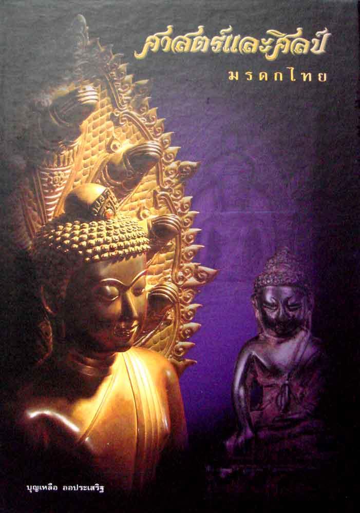 หนังสือศาสตร์และศิลป์ มรดกไทย จัดทำโดย บุญเหลือ ออประเสริฐ