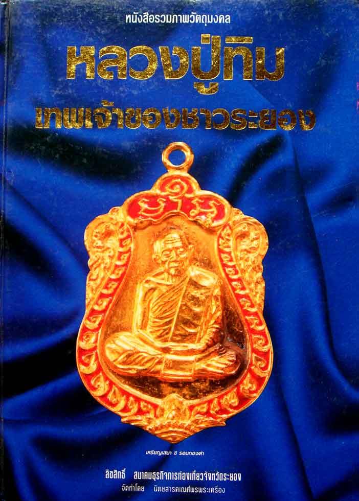 หนังสือ รวมภาพวัตถุมงคล หลวงปู่ทิม เทพเจ้าของชาวระยอง