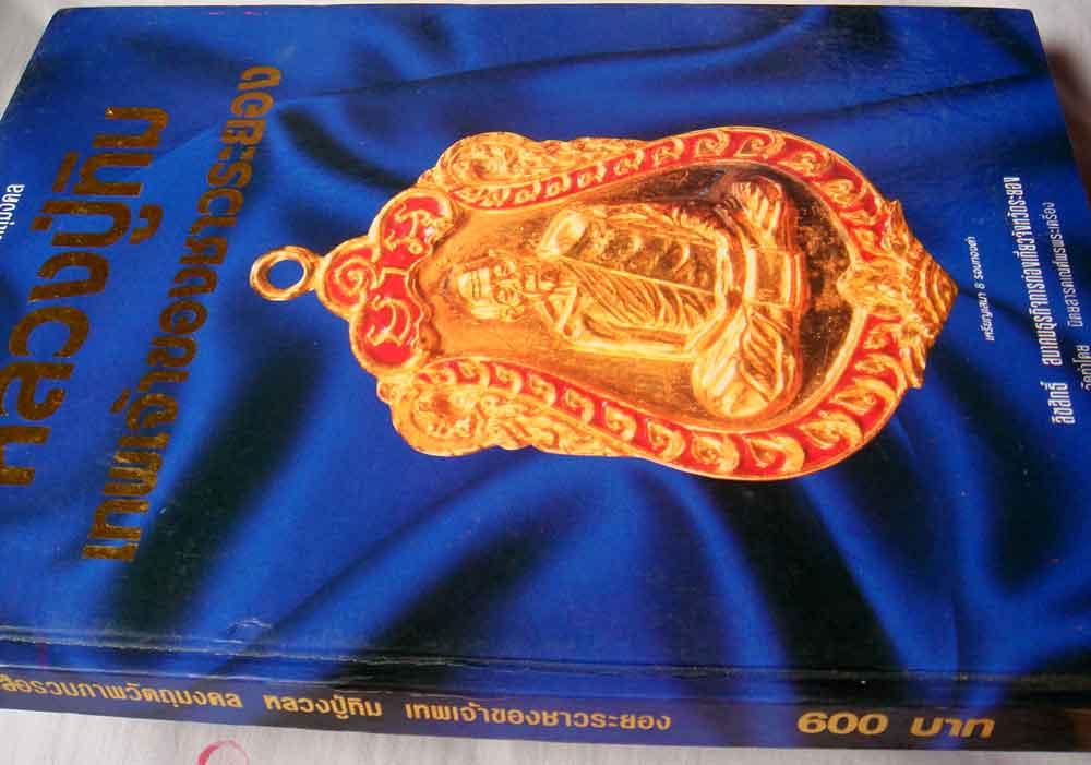หนังสือ รวมภาพวัตถุมงคล หลวงปู่ทิม เทพเจ้าของชาวระยอง 1