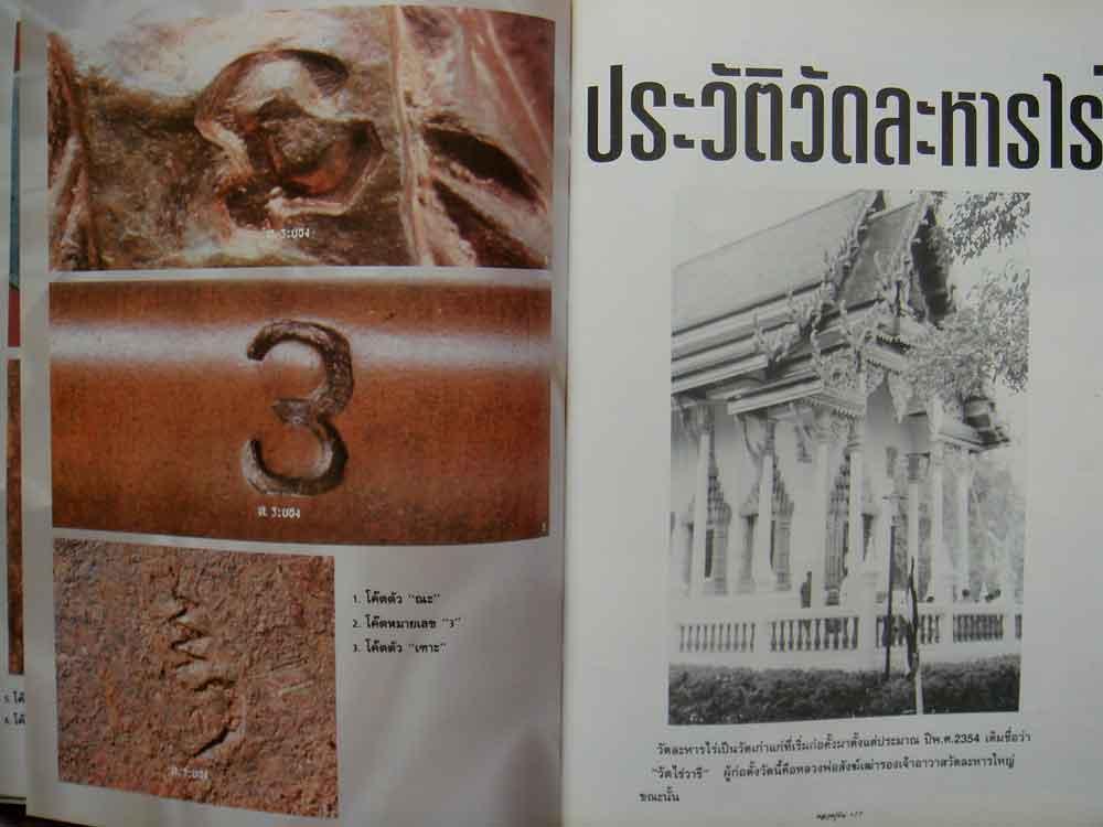 หนังสือ รวมภาพวัตถุมงคล หลวงปู่ทิม เทพเจ้าของชาวระยอง 2
