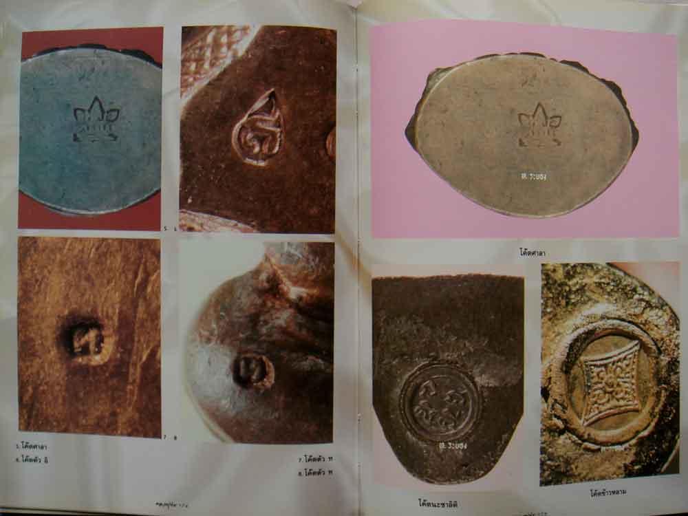 หนังสือ รวมภาพวัตถุมงคล หลวงปู่ทิม เทพเจ้าของชาวระยอง 3