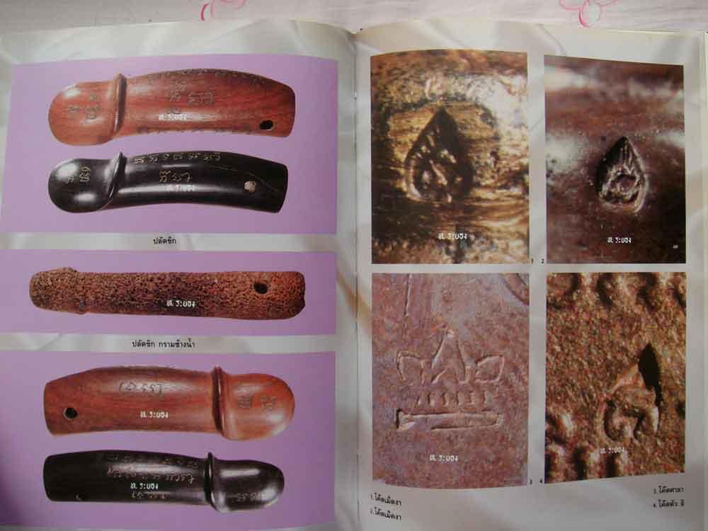 หนังสือ รวมภาพวัตถุมงคล หลวงปู่ทิม เทพเจ้าของชาวระยอง 4