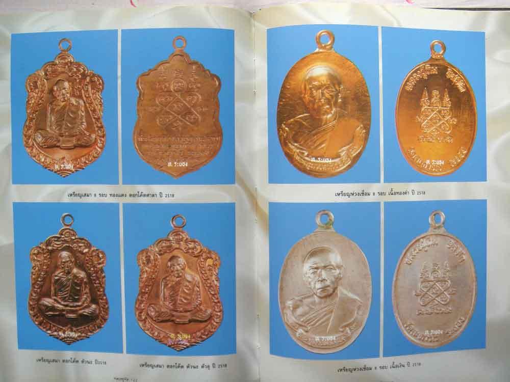หนังสือ รวมภาพวัตถุมงคล หลวงปู่ทิม เทพเจ้าของชาวระยอง 7