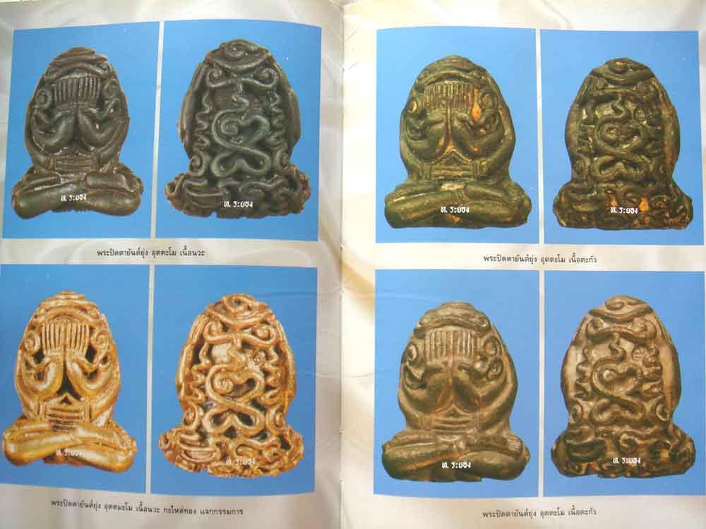 หนังสือ รวมภาพวัตถุมงคล หลวงปู่ทิม เทพเจ้าของชาวระยอง 9