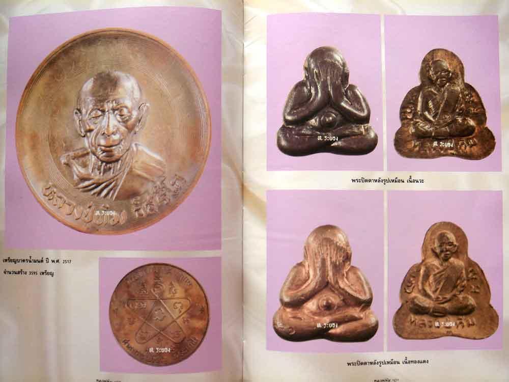 หนังสือ รวมภาพวัตถุมงคล หลวงปู่ทิม เทพเจ้าของชาวระยอง 12