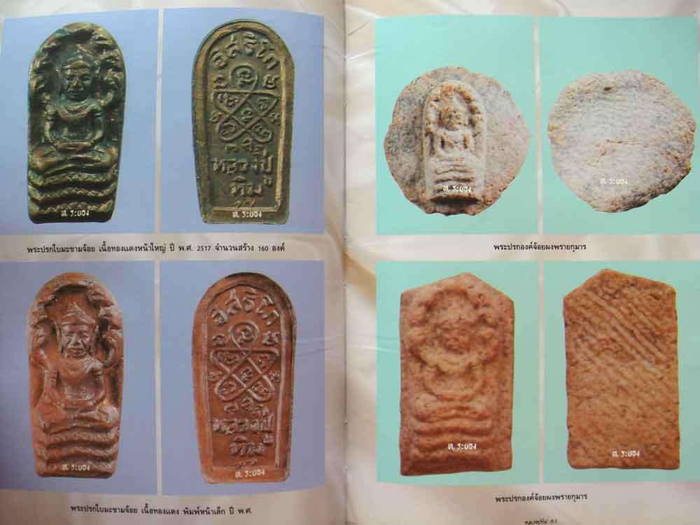 หนังสือ รวมภาพวัตถุมงคล หลวงปู่ทิม เทพเจ้าของชาวระยอง 14