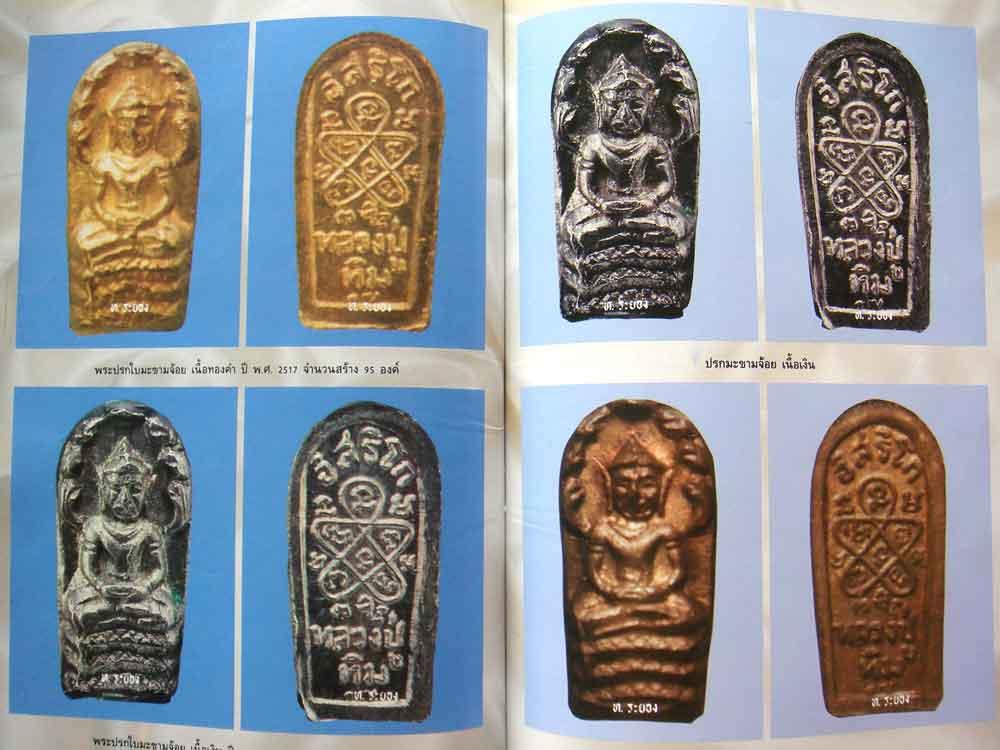หนังสือ รวมภาพวัตถุมงคล หลวงปู่ทิม เทพเจ้าของชาวระยอง 15
