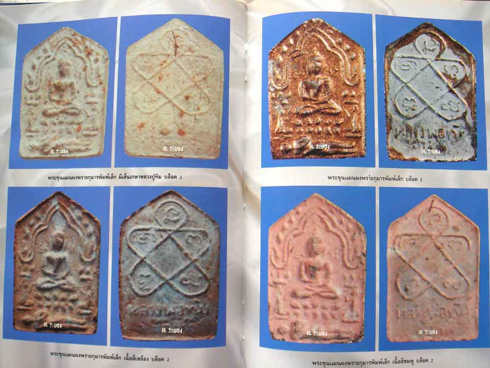หนังสือ รวมภาพวัตถุมงคล หลวงปู่ทิม เทพเจ้าของชาวระยอง 18