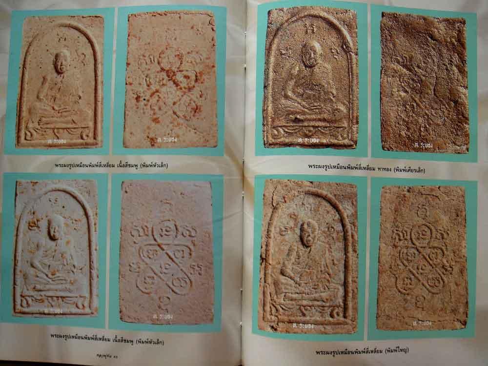 หนังสือ รวมภาพวัตถุมงคล หลวงปู่ทิม เทพเจ้าของชาวระยอง 20