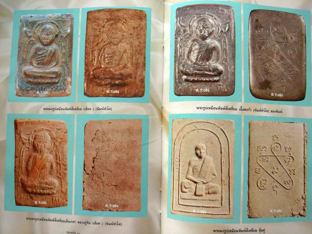 หนังสือ รวมภาพวัตถุมงคล หลวงปู่ทิม เทพเจ้าของชาวระยอง 21