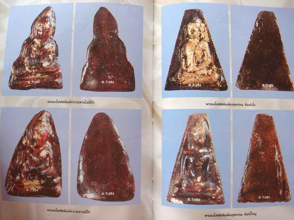 หนังสือ รวมภาพวัตถุมงคล หลวงปู่ทิม เทพเจ้าของชาวระยอง 23
