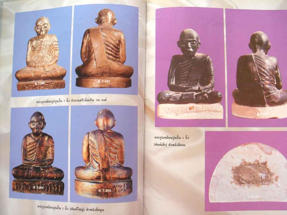 หนังสือ รวมภาพวัตถุมงคล หลวงปู่ทิม เทพเจ้าของชาวระยอง 24