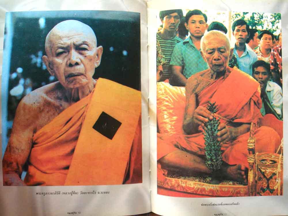 หนังสือ รวมภาพวัตถุมงคล หลวงปู่ทิม เทพเจ้าของชาวระยอง 25