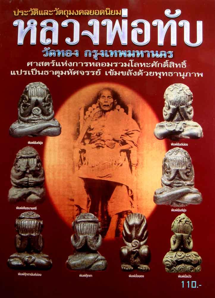 หนังสือ ประวัติและวัติถุมงคลยอดนิยม หลวงพ่อทับ วัดทอง กรุงเทพมหานคร
