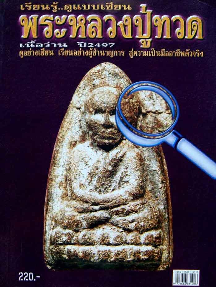 หนังสือเรียนรู้ดูแบบเซียนพระหลวงปู่ทวด เนื่อว่าน 2497