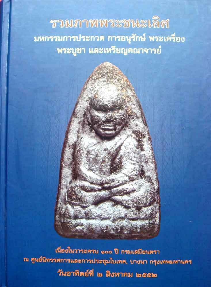 หนังสือ รวมภาพ พระชนะเลิศ มหกรรมการประกวด การอนุรักษ์ พระเครื่อง พระบูชา และเหรียญคณาจารย์