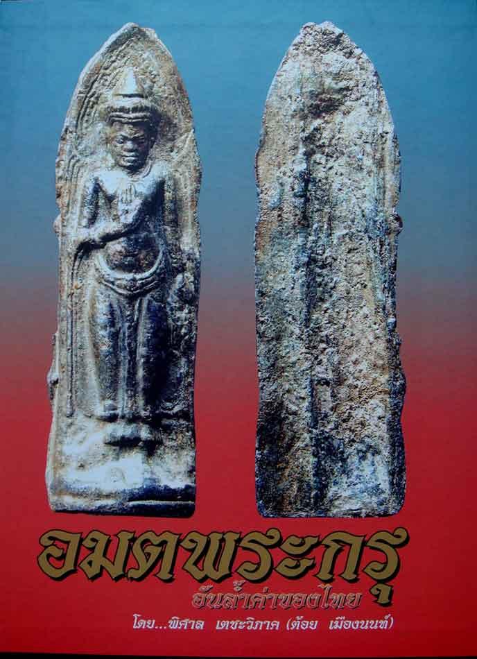 หนังสือ อมตพระกรุ อันล้ำค่าของไทย ของ ต้อย เมืองนนท์