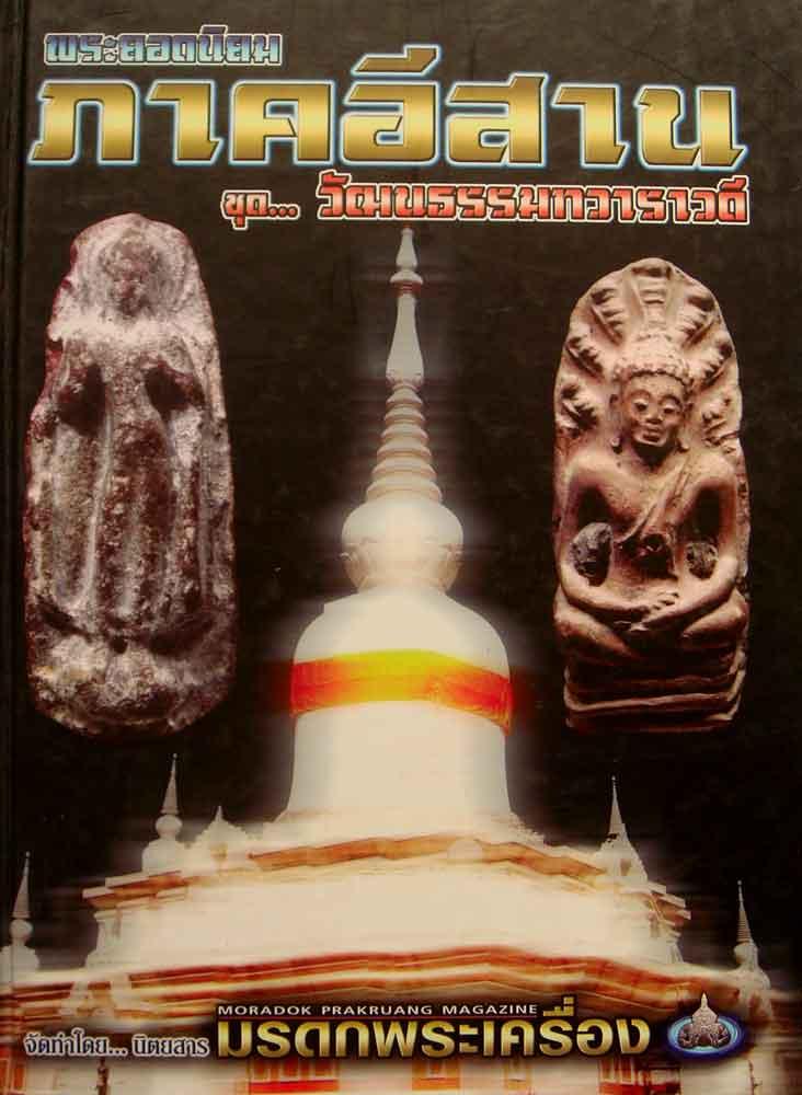 หนังสือพระยอดนิยม ภาคอีสาน ชุด...วัฒนธรรมทวารวดี