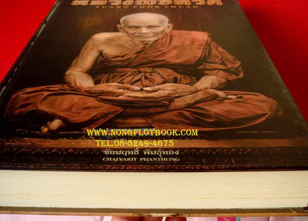 หนังสือ ประวัติและวัตถุมงคล หลวงพ่อทวด (ฉบับสมบูรณ์) ชัยนฤทธิ์ พันธุ์ทอง 1
