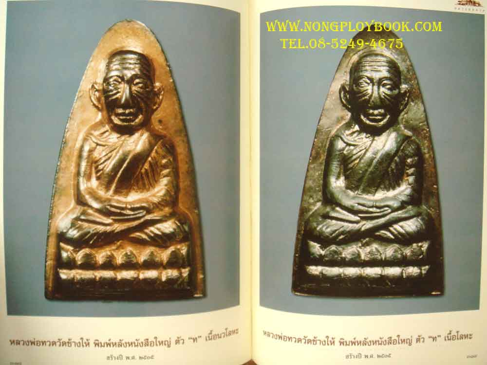หนังสือ ประวัติและวัตถุมงคล หลวงพ่อทวด (ฉบับสมบูรณ์) ชัยนฤทธิ์ พันธุ์ทอง 9