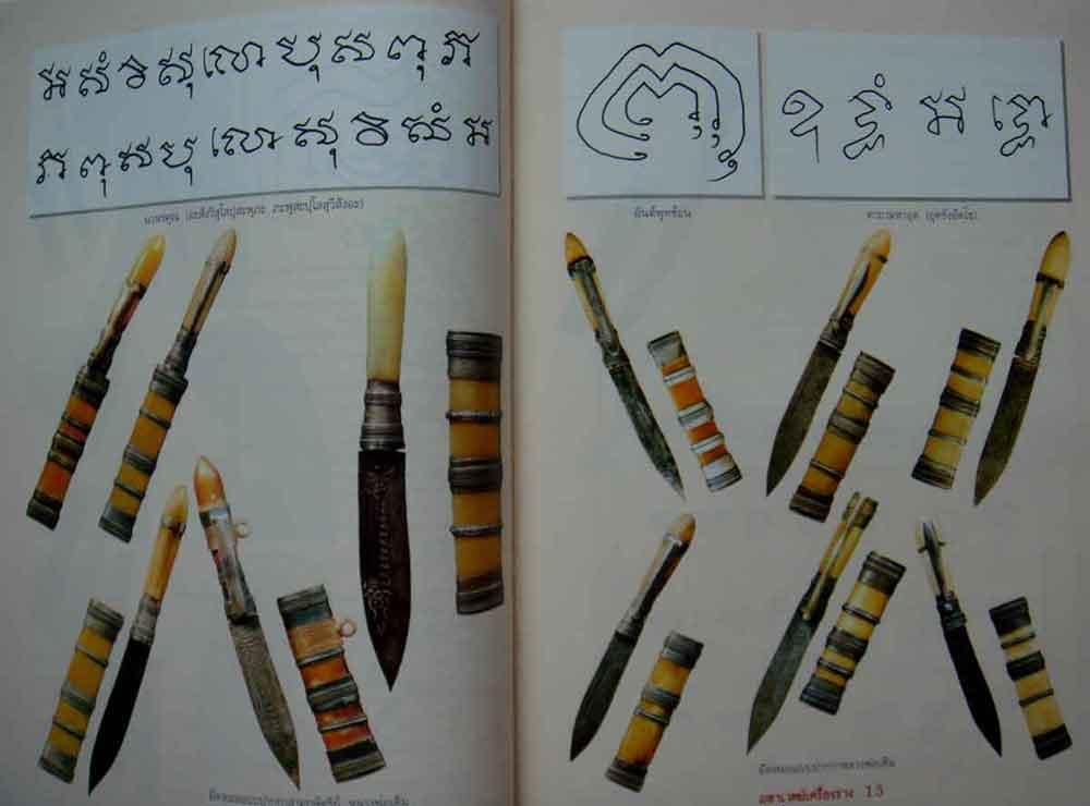 หนังสือ มหาเวทย์เครื่องราง 11