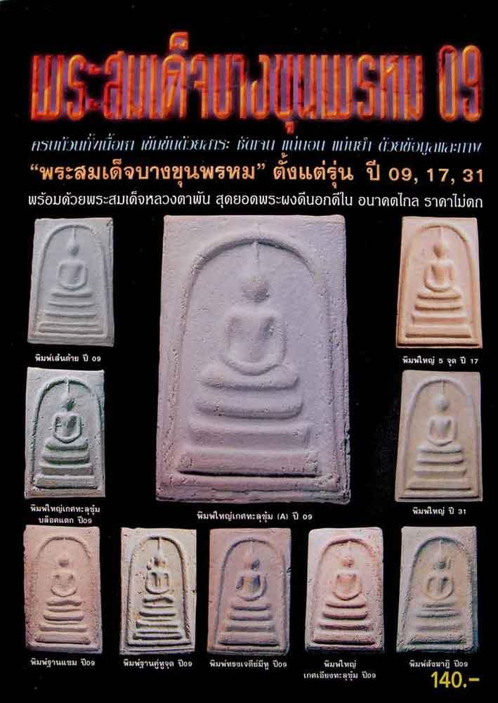 หนังสือพระสมเด็จบางขุนพรหม 09,17,31 และหลวงตาพัน สำนักพิมพ์บ้านครู