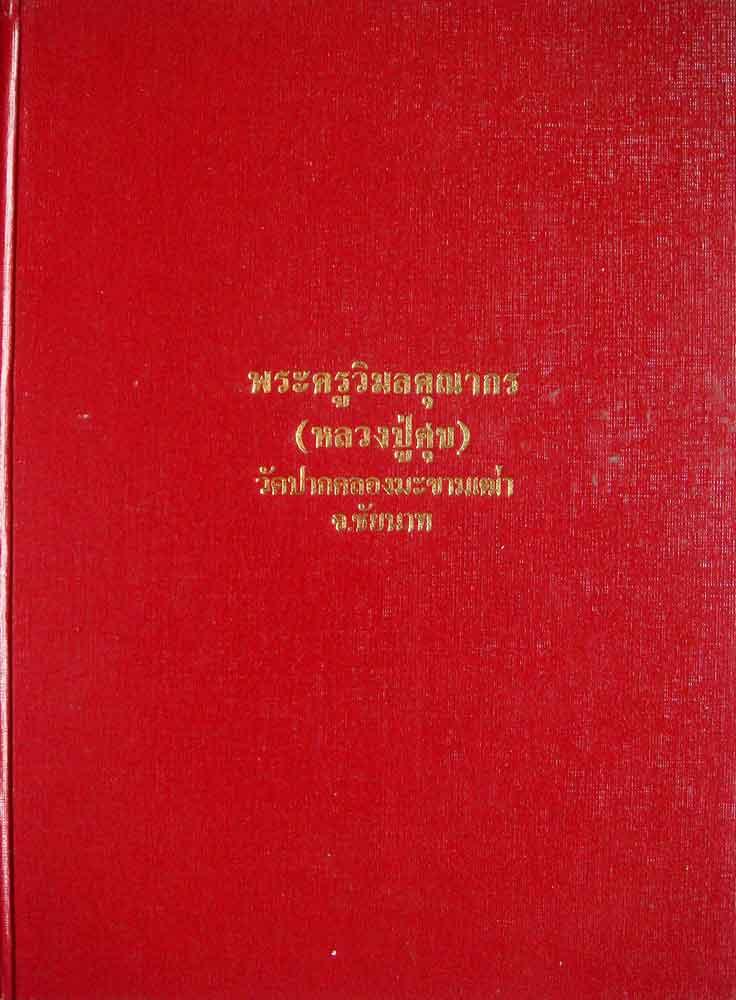 หนังสือ พระครูวิมลคุณากร หลวงปู่ศุข วัดปากคลองมะขามเฒ่า จ.ชั ยนาท จัดทำโดย พิชาญ มณีกาญจนสิงห์