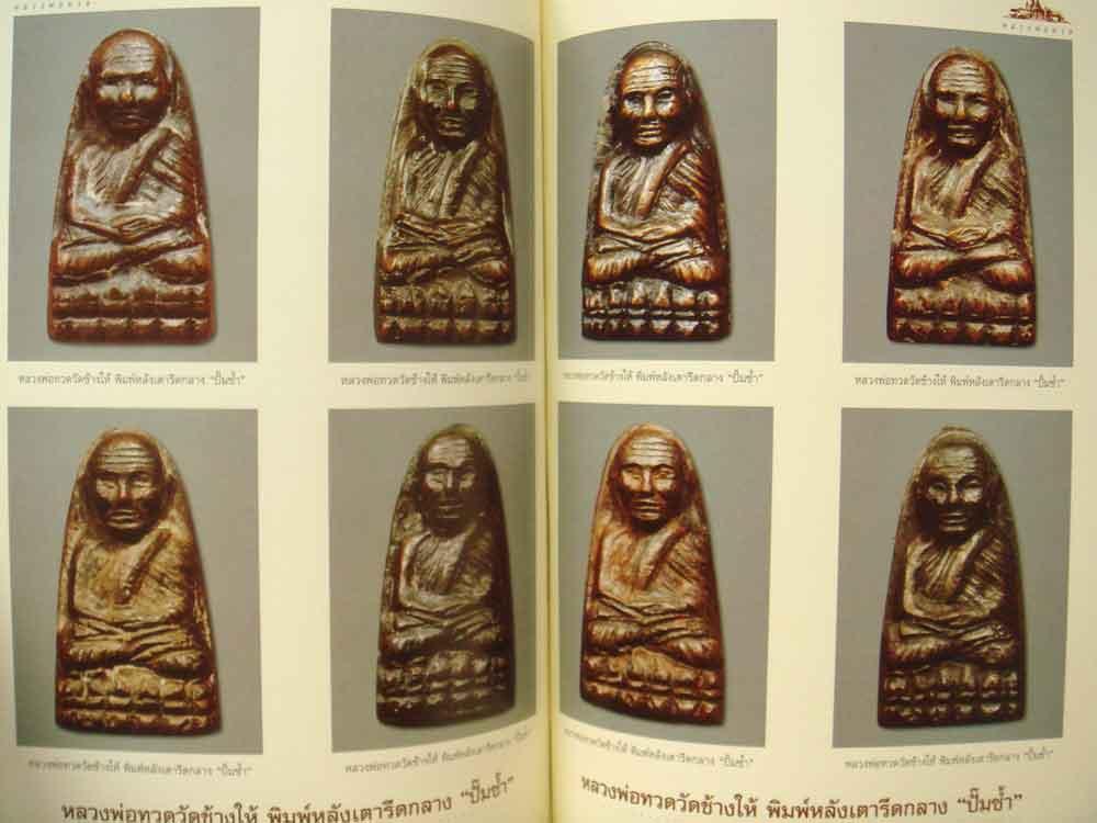 หนังสือ ประวัติและวัตถุมงคล หลวงพ่อทวด (ฉบับสมบูรณ์) ชัยนฤทธิ์ พันธุ์ทอง 10