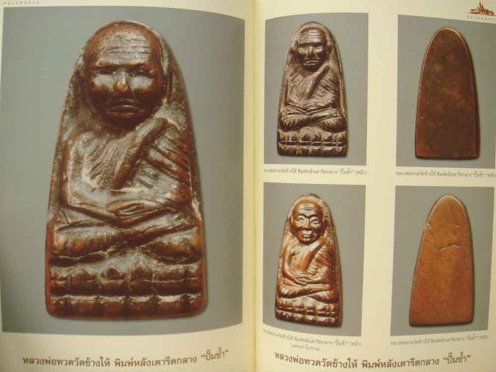 หนังสือ ประวัติและวัตถุมงคล หลวงพ่อทวด (ฉบับสมบูรณ์) ชัยนฤทธิ์ พันธุ์ทอง 11