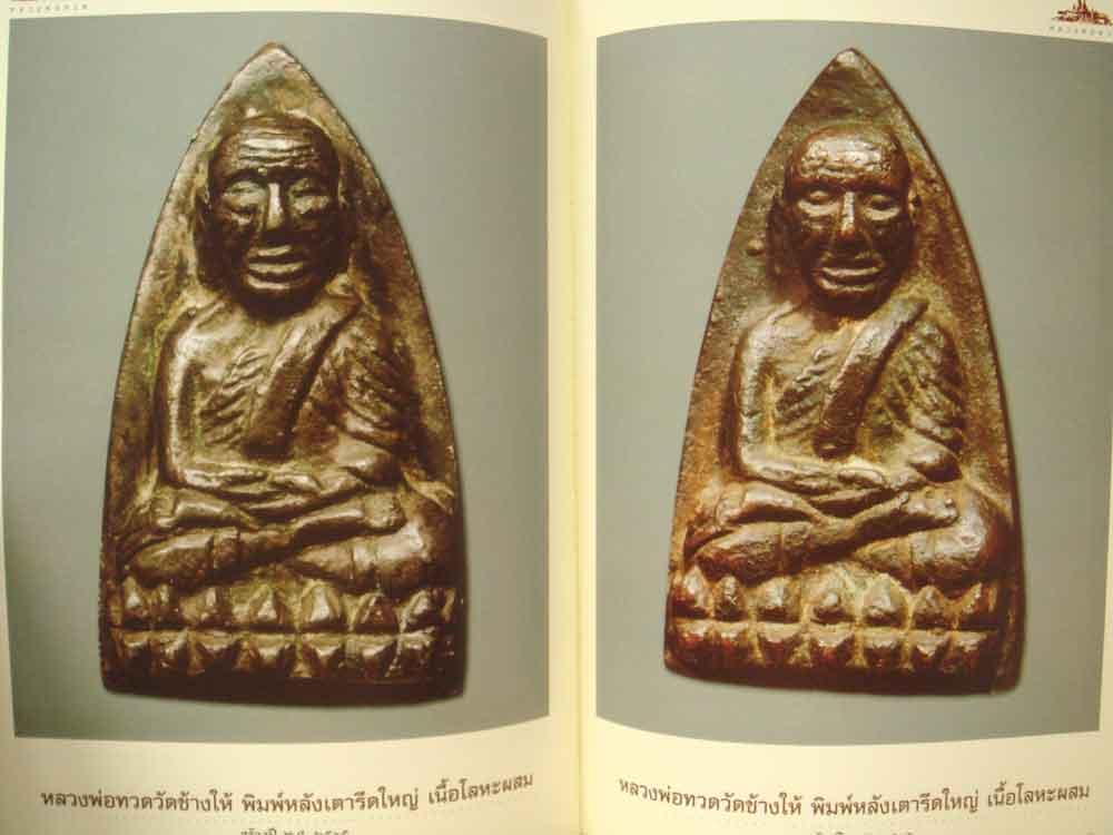 หนังสือ ประวัติและวัตถุมงคล หลวงพ่อทวด (ฉบับสมบูรณ์) ชัยนฤทธิ์ พันธุ์ทอง 14