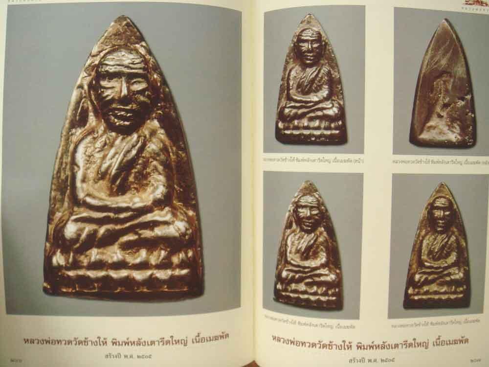 หนังสือ ประวัติและวัตถุมงคล หลวงพ่อทวด (ฉบับสมบูรณ์) ชัยนฤทธิ์ พันธุ์ทอง 15