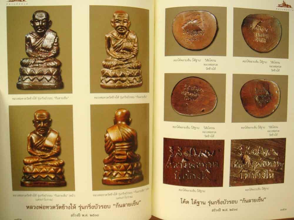 หนังสือ ประวัติและวัตถุมงคล หลวงพ่อทวด (ฉบับสมบูรณ์) ชัยนฤทธิ์ พันธุ์ทอง 19
