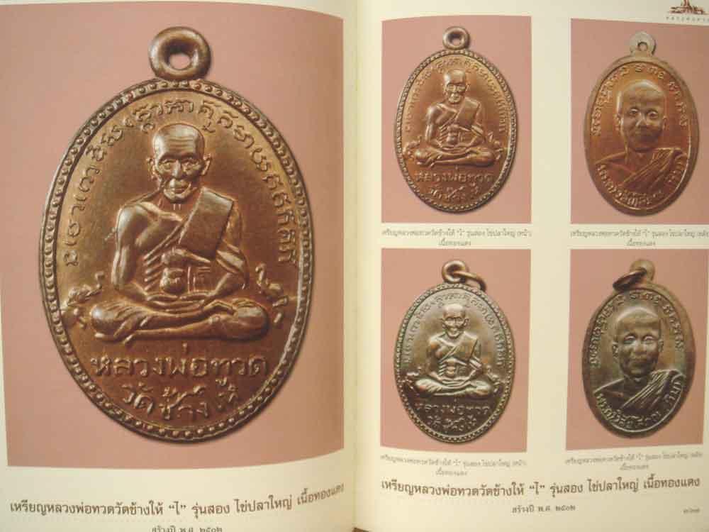 หนังสือ ประวัติและวัตถุมงคล หลวงพ่อทวด (ฉบับสมบูรณ์) ชัยนฤทธิ์ พันธุ์ทอง 20