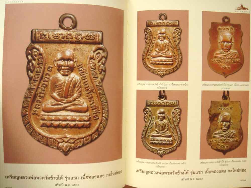หนังสือ ประวัติและวัตถุมงคล หลวงพ่อทวด (ฉบับสมบูรณ์) ชัยนฤทธิ์ พันธุ์ทอง 21