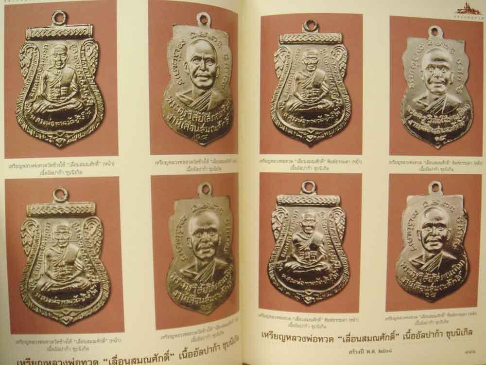 หนังสือ ประวัติและวัตถุมงคล หลวงพ่อทวด (ฉบับสมบูรณ์) ชัยนฤทธิ์ พันธุ์ทอง 25