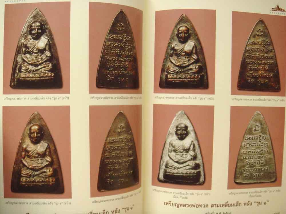 หนังสือ ประวัติและวัตถุมงคล หลวงพ่อทวด (ฉบับสมบูรณ์) ชัยนฤทธิ์ พันธุ์ทอง 24