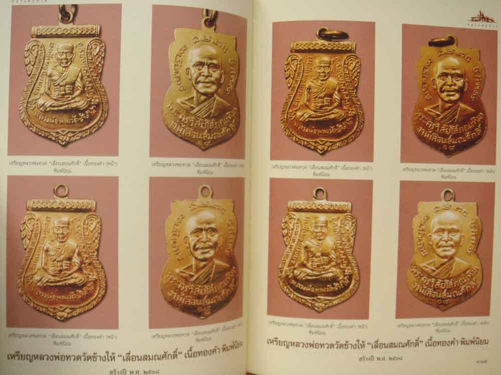 หนังสือ ประวัติและวัตถุมงคล หลวงพ่อทวด (ฉบับสมบูรณ์) ชัยนฤทธิ์ พันธุ์ทอง 26