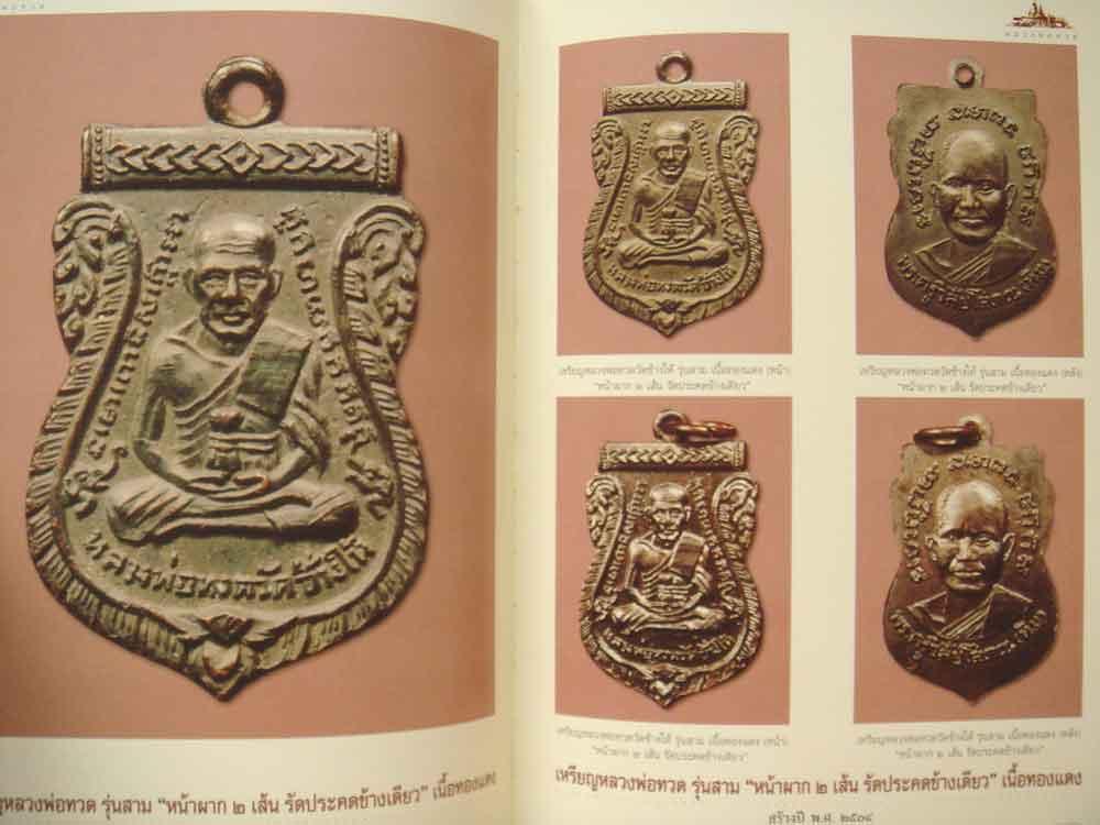 หนังสือ ประวัติและวัตถุมงคล หลวงพ่อทวด (ฉบับสมบูรณ์) ชัยนฤทธิ์ พันธุ์ทอง 28