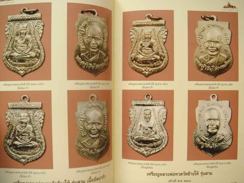 หนังสือ ประวัติและวัตถุมงคล หลวงพ่อทวด (ฉบับสมบูรณ์) ชัยนฤทธิ์ พันธุ์ทอง 27