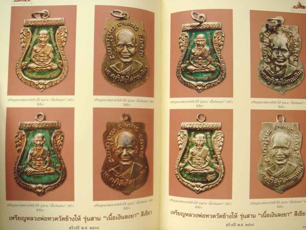 หนังสือ ประวัติและวัตถุมงคล หลวงพ่อทวด (ฉบับสมบูรณ์) ชัยนฤทธิ์ พันธุ์ทอง 29